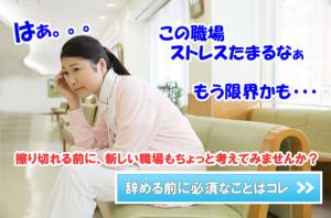 看護師転職サイト活用ガイド