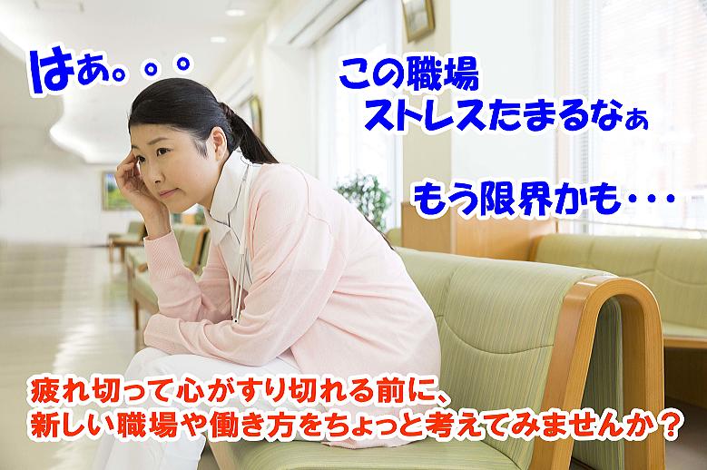 看護師の働き方と転職サイト活用ガイド